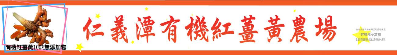仁義潭有機紅薑黃農場